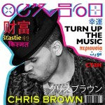 Chris Brown – Turn Up the Music (Song Story)